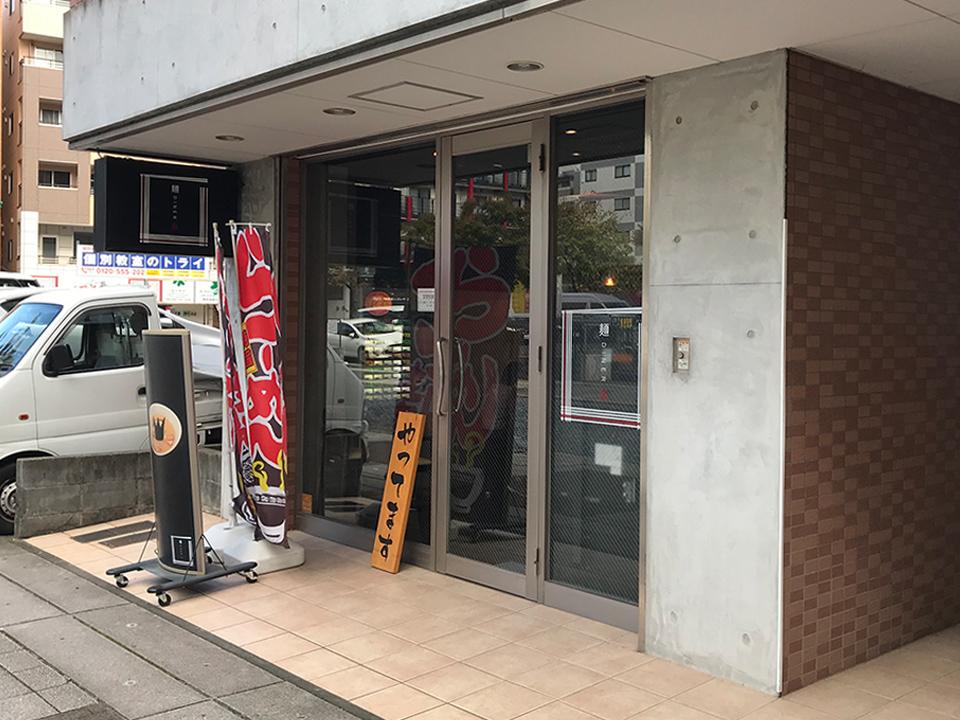 麺 diner 糸