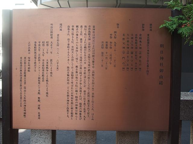 朝日神社写真