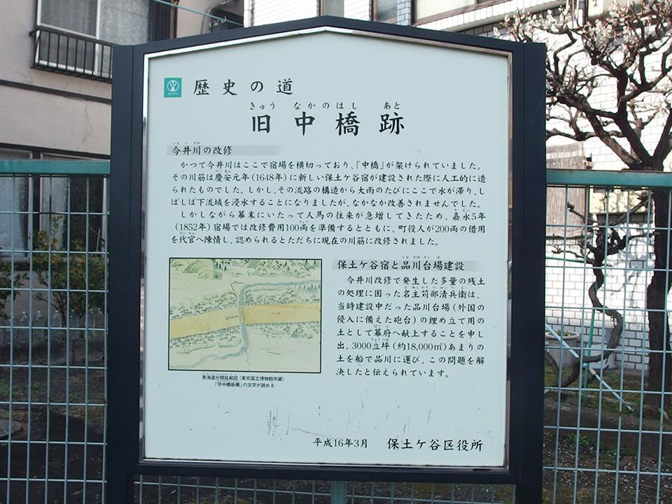 保土ヶ谷宿旧中橋跡