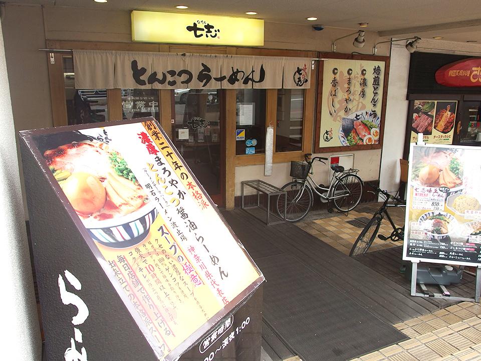 七志 とんこつ編 たまプラーザ店