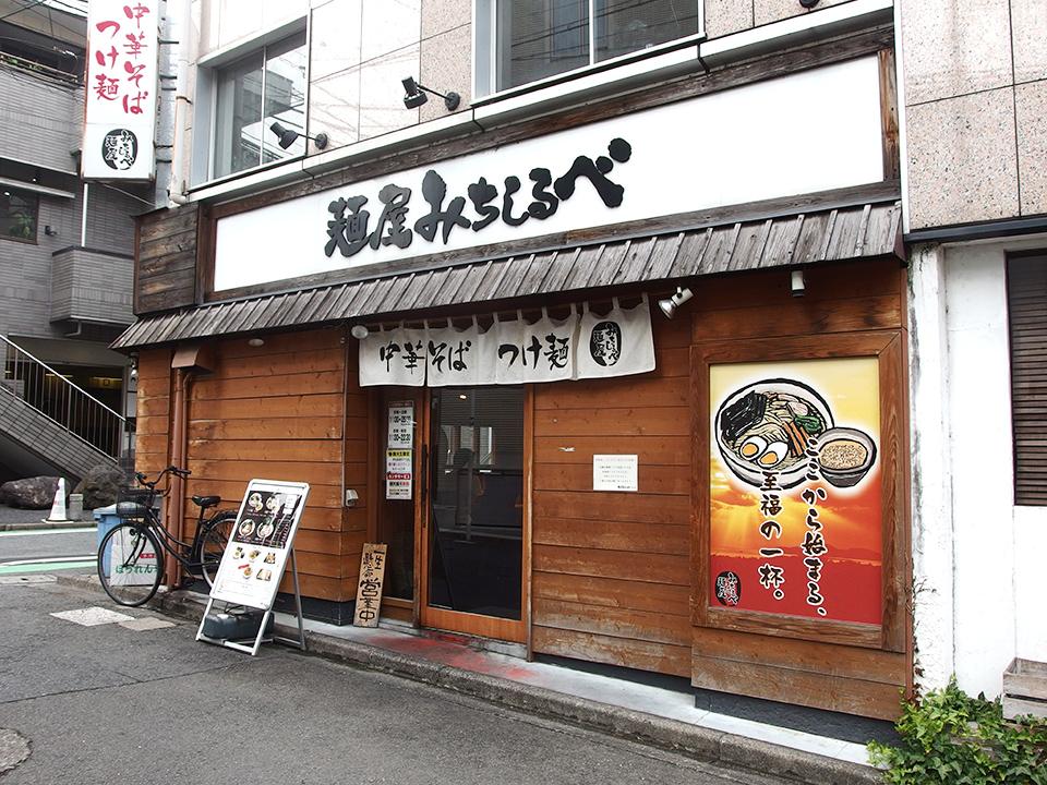 麺屋 みちしるべ二子玉川本店