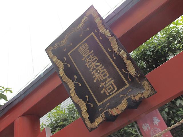 麹町豊栄稲荷神社写真