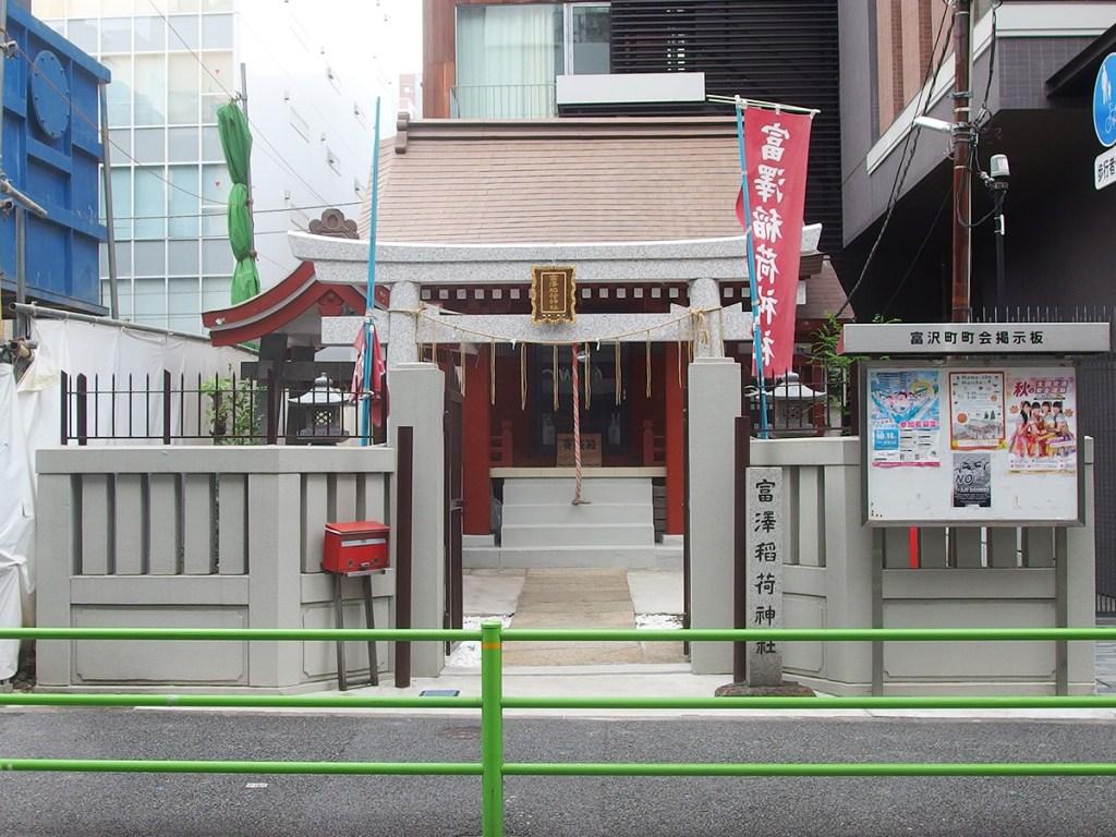 富澤稲荷神社