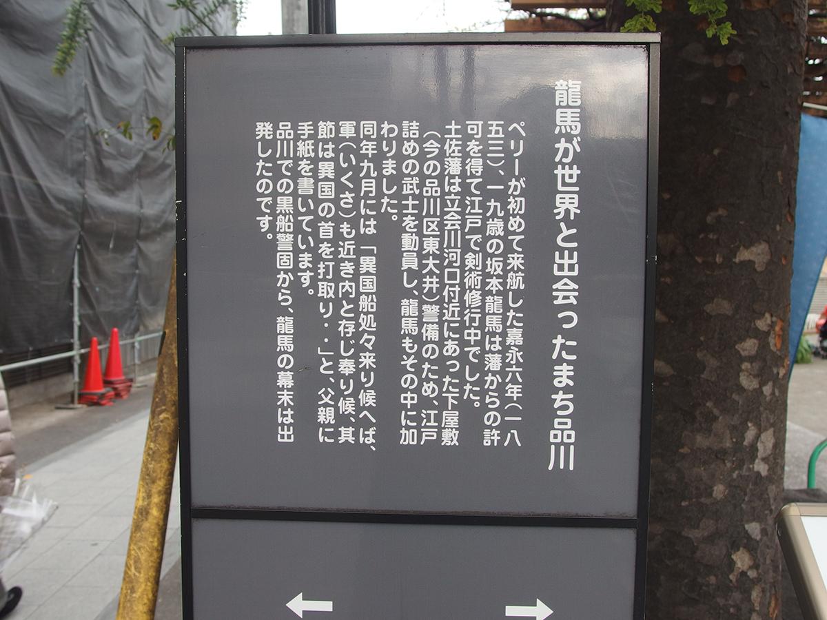 坂本龍馬像(品川区)写真