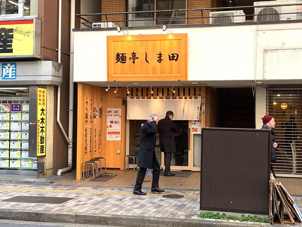麺亭しま田