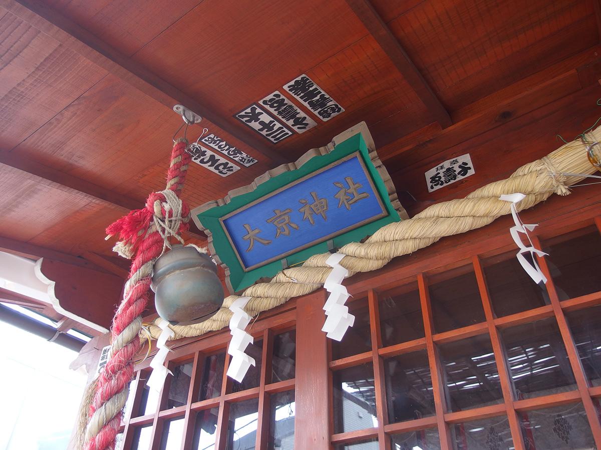 大京神社写真