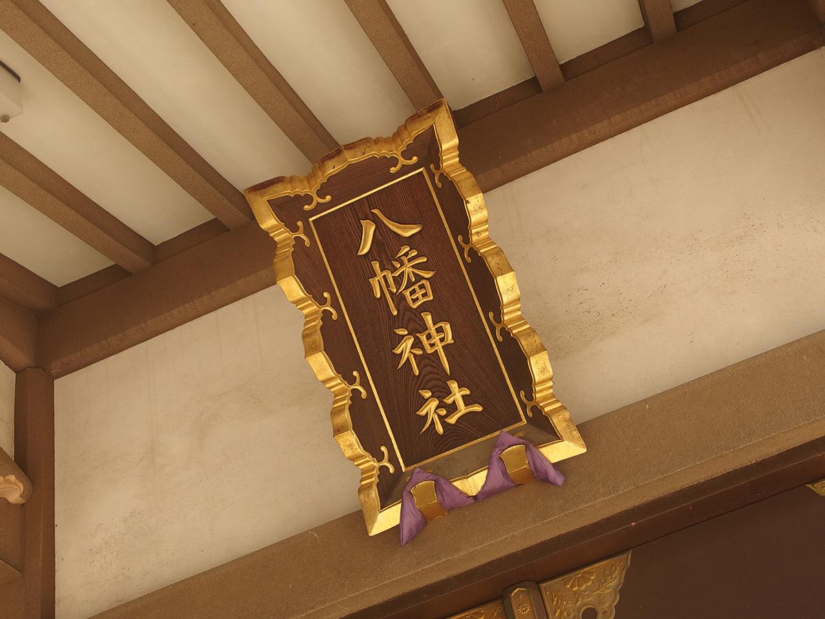 上菅田八幡神社写真