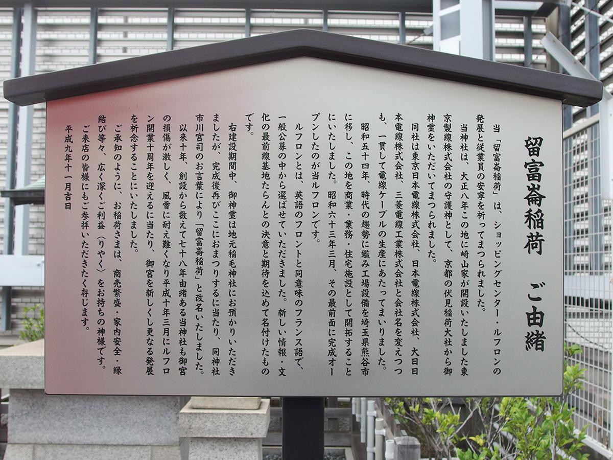 留富崙稲荷神社写真