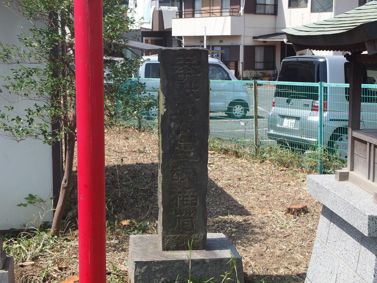 三魂稲荷神社(横浜市港北区日吉3)写真