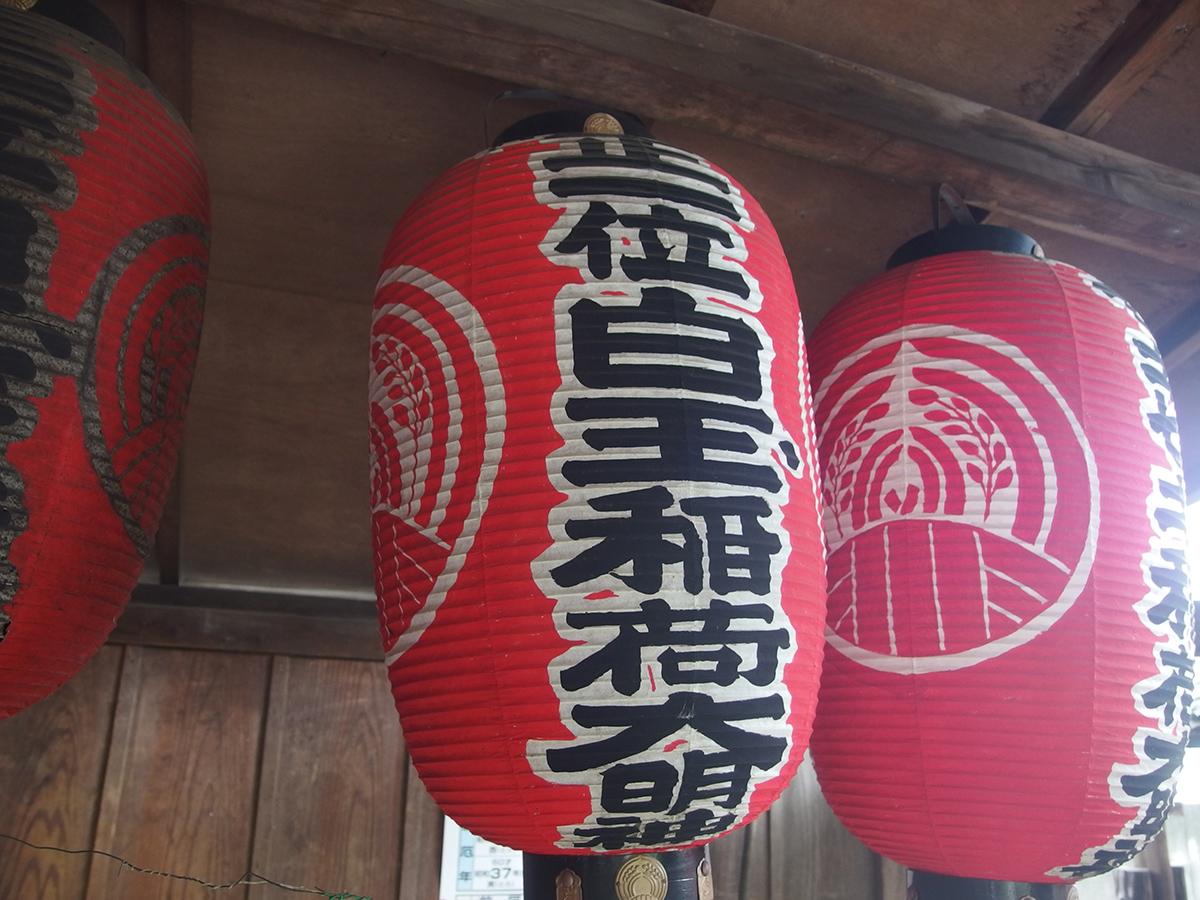 白玉稲荷大明神(渋谷区西原)写真