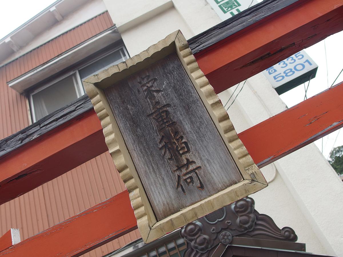 栄重稲荷(横浜市保土ケ谷区帷子町)写真