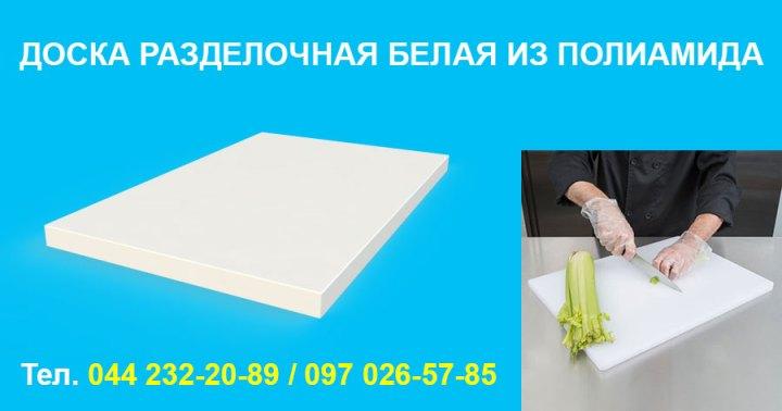 Доска разделочная пластиковая белая