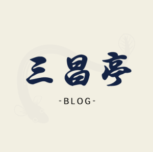 三昌亭ブログ