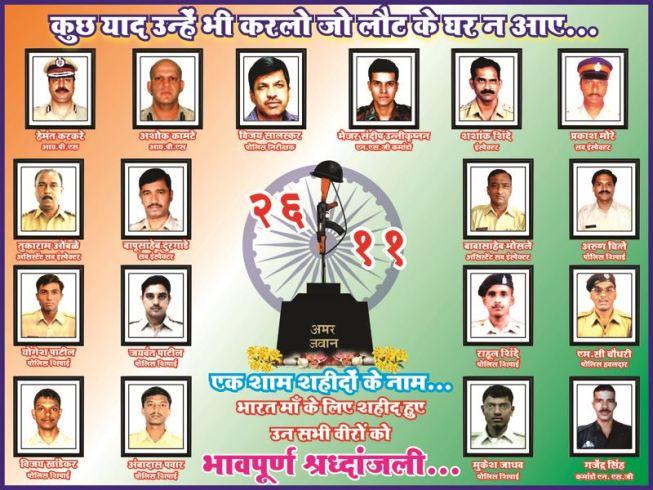 2611 Mumbai Tributes to Martyrs 2019