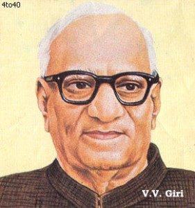 वी वी गिरी V V Giri Indian President