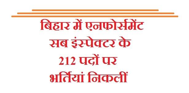 बिहार में एनफोर्समेंट सब इंस्पेक्टर के 212 पदों पर भर्तियां निकलीं