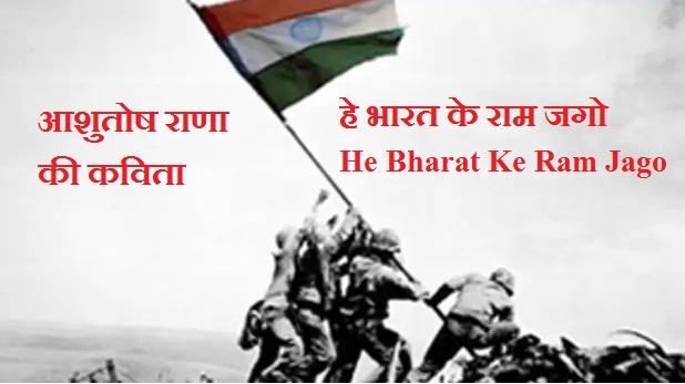 हे भारत के राम जगो He Bharat Ke Ram Jago