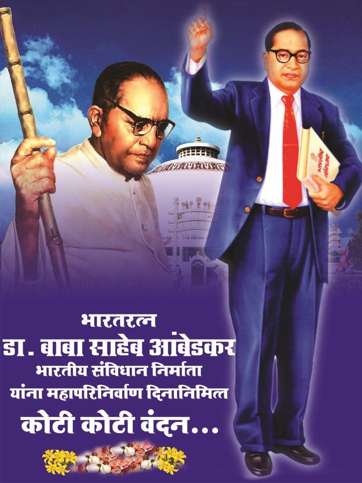भीमराव आम्बेडकर Baba Saheb Bhimrao Ambedkar