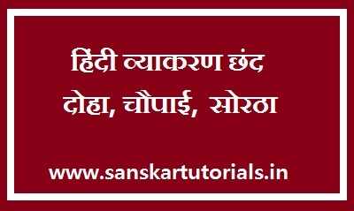 दोहा चौपाई सोरठा Doha Chaupai Sortha Chhand Hindi Vyakaran