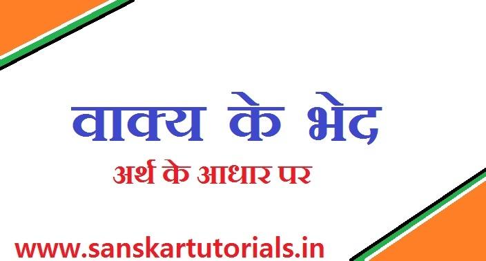 के भेद Vakya ke Bhed Types of Sentence in hindi वाक्य के भेद Vakya ke Bhed Types of Sentence in hindi