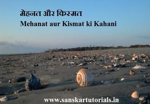 मेहनत और किस्मत Mehanat aur Kismat ki Kahani