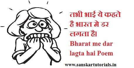 ये कहते है भारत मे डर लगता है Bharat me dar lagta hai Poem