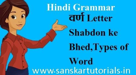 वर्ण Letter Shabdon ke Bhed Types of Word