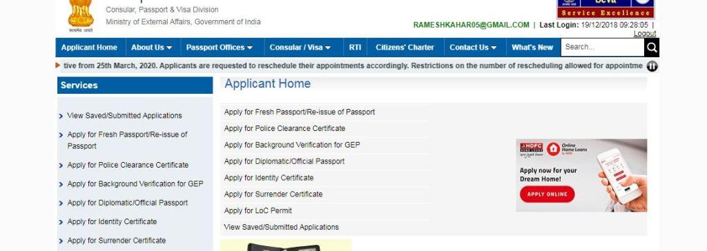 4 2 पासपोर्ट के लिए घर बैठे फॉर्म भरें Apply Passport Form home