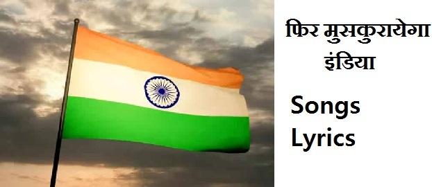 मुसकुरायेगा इंडिया lyrics songs Muskurayega India Lyric Song