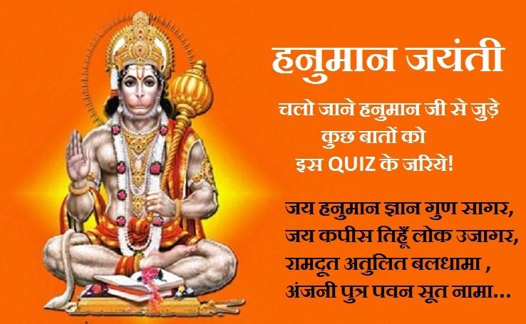 हनुमान जयंती general question on hanuman