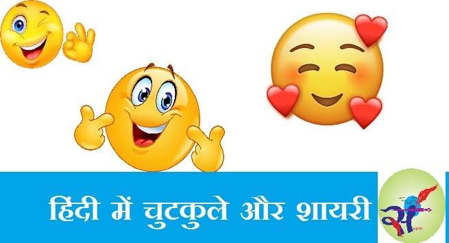 चुटकुले और शायरी funny hindi jokes and shayari