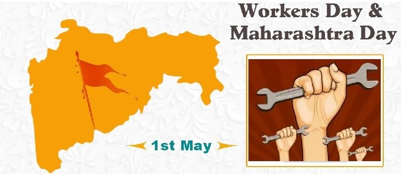 मजदुर दिवस और महाराष्ट्र दिवस worker day and maharashtra day