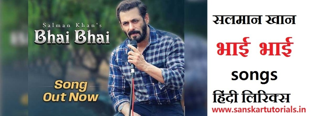 Bhai Bhai Salman Khan Songs