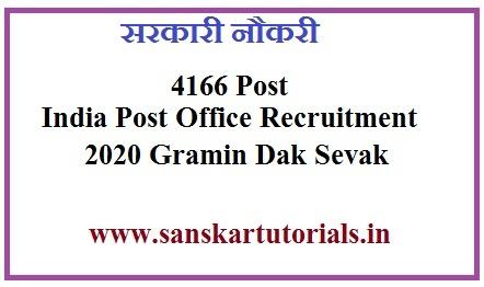4166Post India Post Office Recruitment 2020 Gramin Dak Sevak