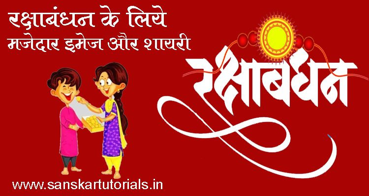 Raksha bandhan images 2020 In India in Hindi