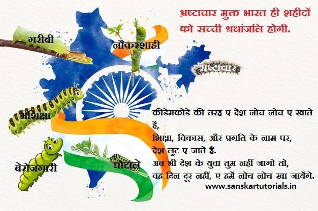 भ्रष्टाचार की समस्या हिंदी निबंध Hindi Essay