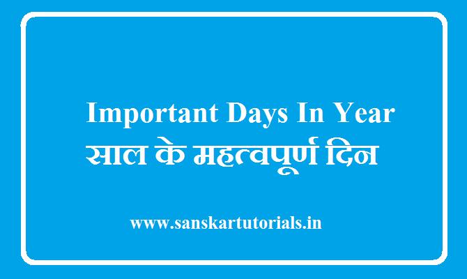 Important Days In Year saal ke din साल के महत्वपूर्ण दिन