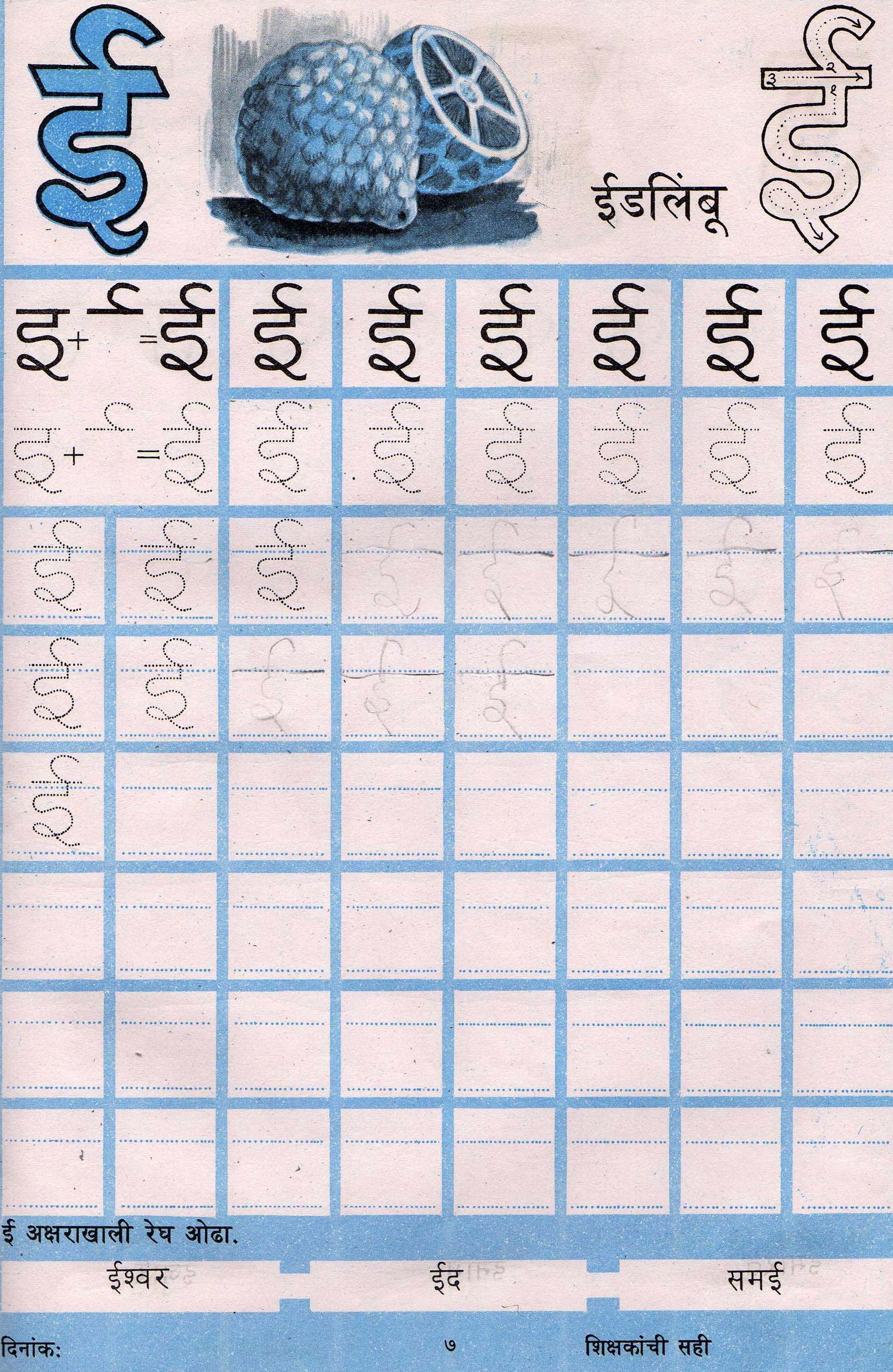 Marathi Alphabet Practice Worksheet