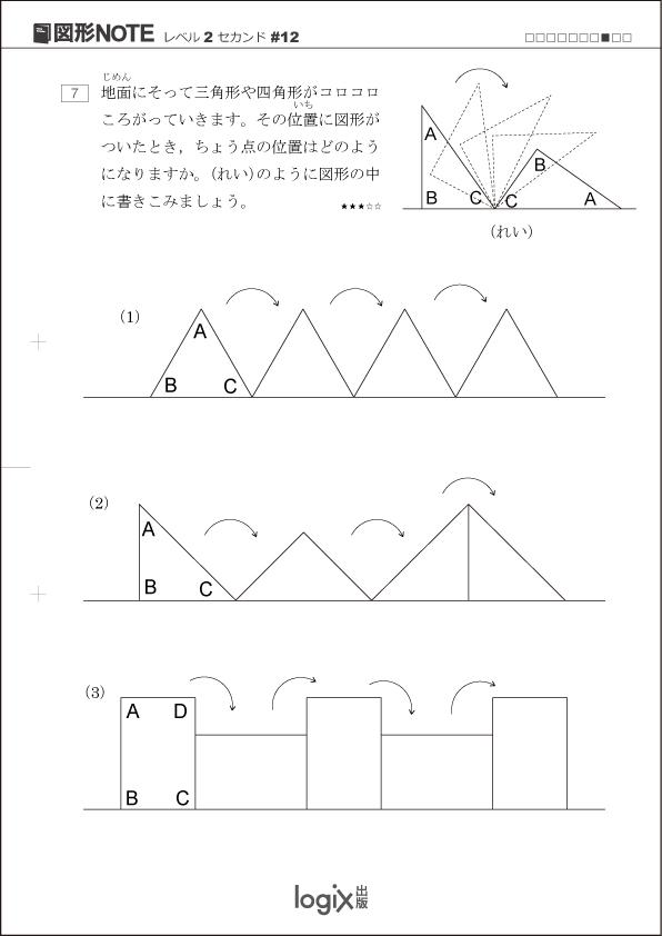 図形NOTE(図形の移動)01