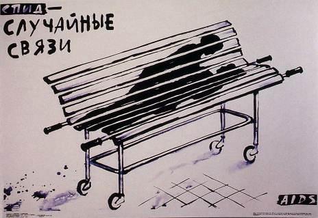 SIDA_1990_affiche_RUSSE