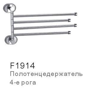 Аксес-ар FRAP  F-1914 (рога для полотенец четверные) (20)