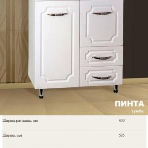 """Тумба """"Пинта-60/2"""" + умывальник Эрика (Ч)"""