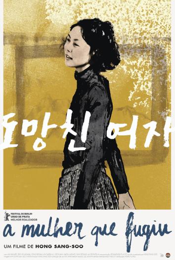 Domangchin yeoja/The Woman Who Ran | A Mulher que fugiu, de Hong Sang-soo, Drama, M/12, Coreia do Sul, 2020.