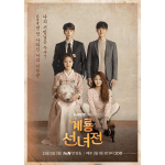 Snack-sized review for Mama Fairy and the Woodcutter (2018) minor spoilers!