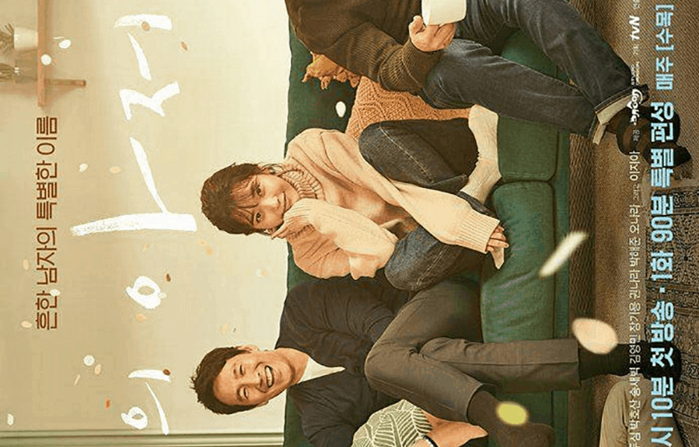 My thoughts on Asian DramaLand for 2018