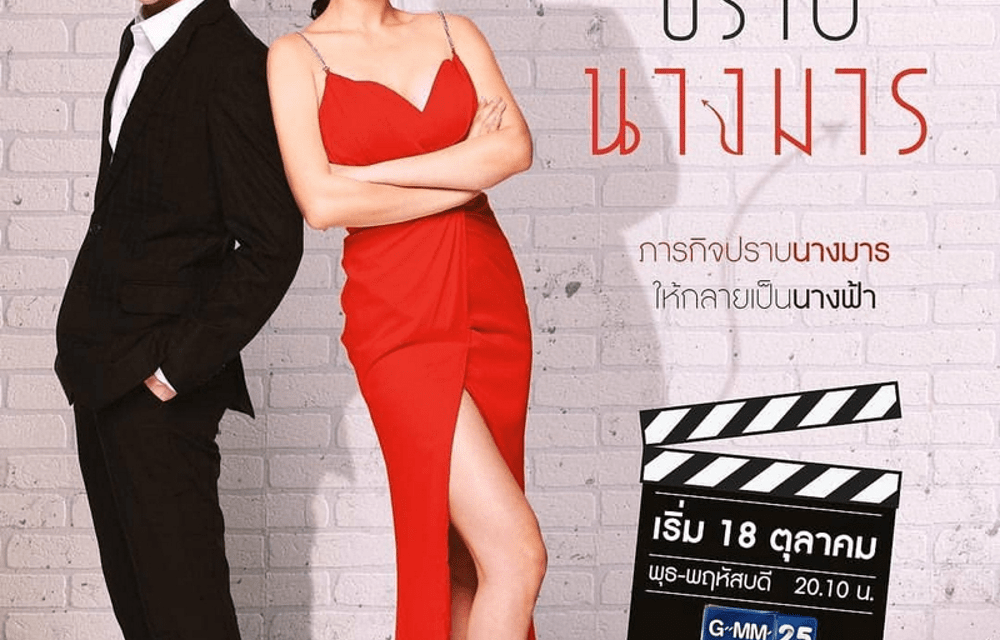 SNACK-SIZED REVIEW FOR Yuttakarn Prab Nang Marn (2018) MINOR SPOILERS!
