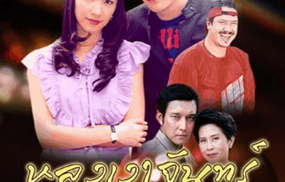 SNACK-SIZED REVIEW FOR Lhong Ngao Jun (2006) MINOR SPOILERS!