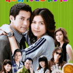 SNACK-SIZED REVIEW FOR Mae Ka Khanom Wan (2009) MINOR SPOILERS!