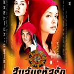 SNACK-SIZED REVIEW FOR Sueb Lub Rahat Ruk (2007) MINOR SPOILERS!