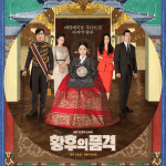 SNACK-SIZED REVIEW FOR The Last Empress (2018) MINOR SPOILERS!
